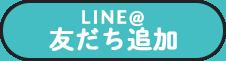 Line@ 友だち登録