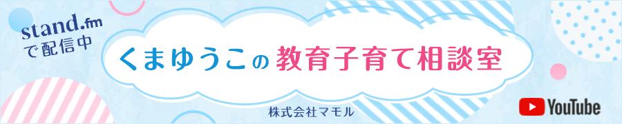 くまチャンネル くまゆうこ